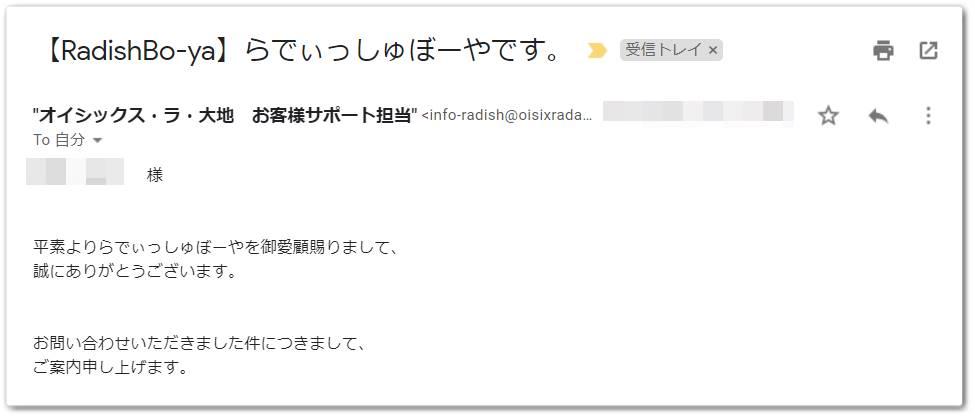 回答メール