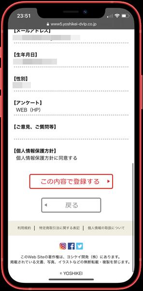 「この内容で登録する」のボタン
