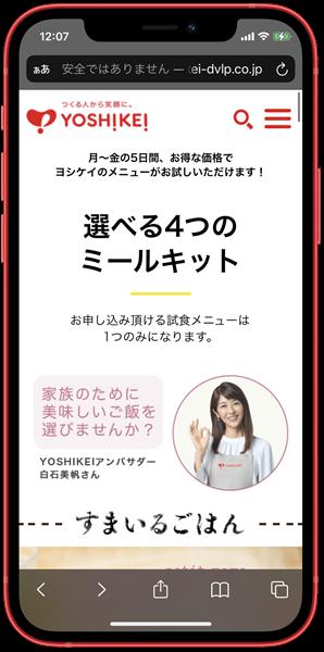 ヨシケイの公式サイト