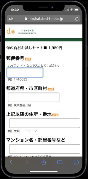 個人情報の入力画面
