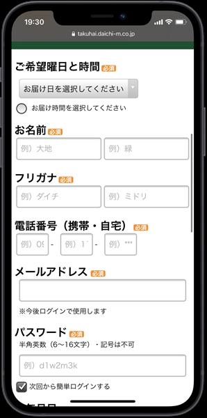 配送日時の指定画面