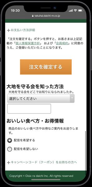 「注文を確定する」のボタン