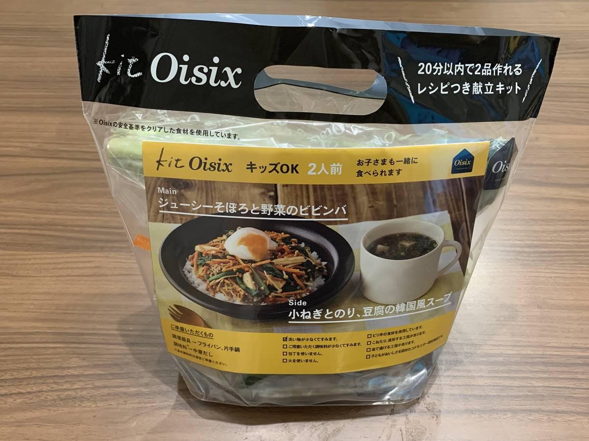 「そぼろと野菜のビビンバ」と「韓国風スープ」のミールキット