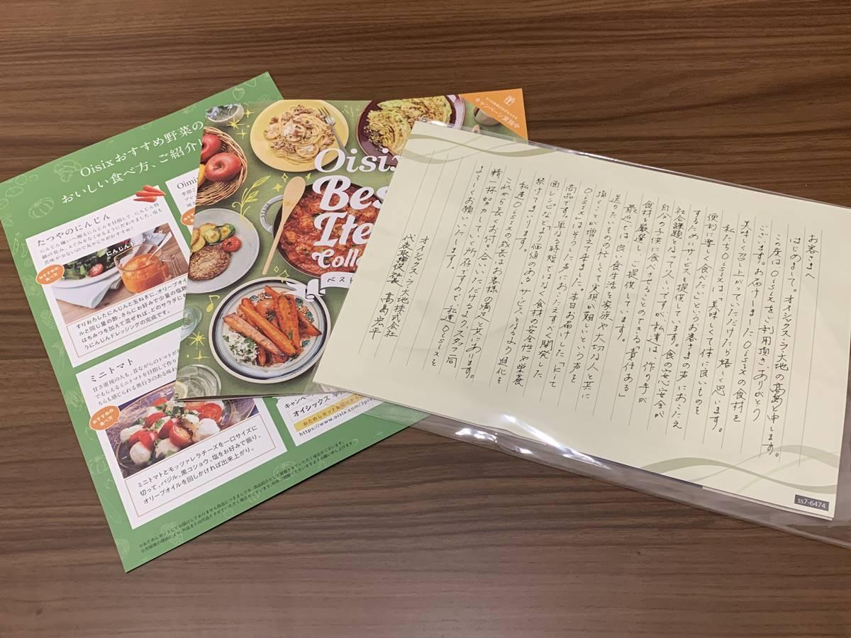食材の美味しい食べ方やスタートガイドなどの紙
