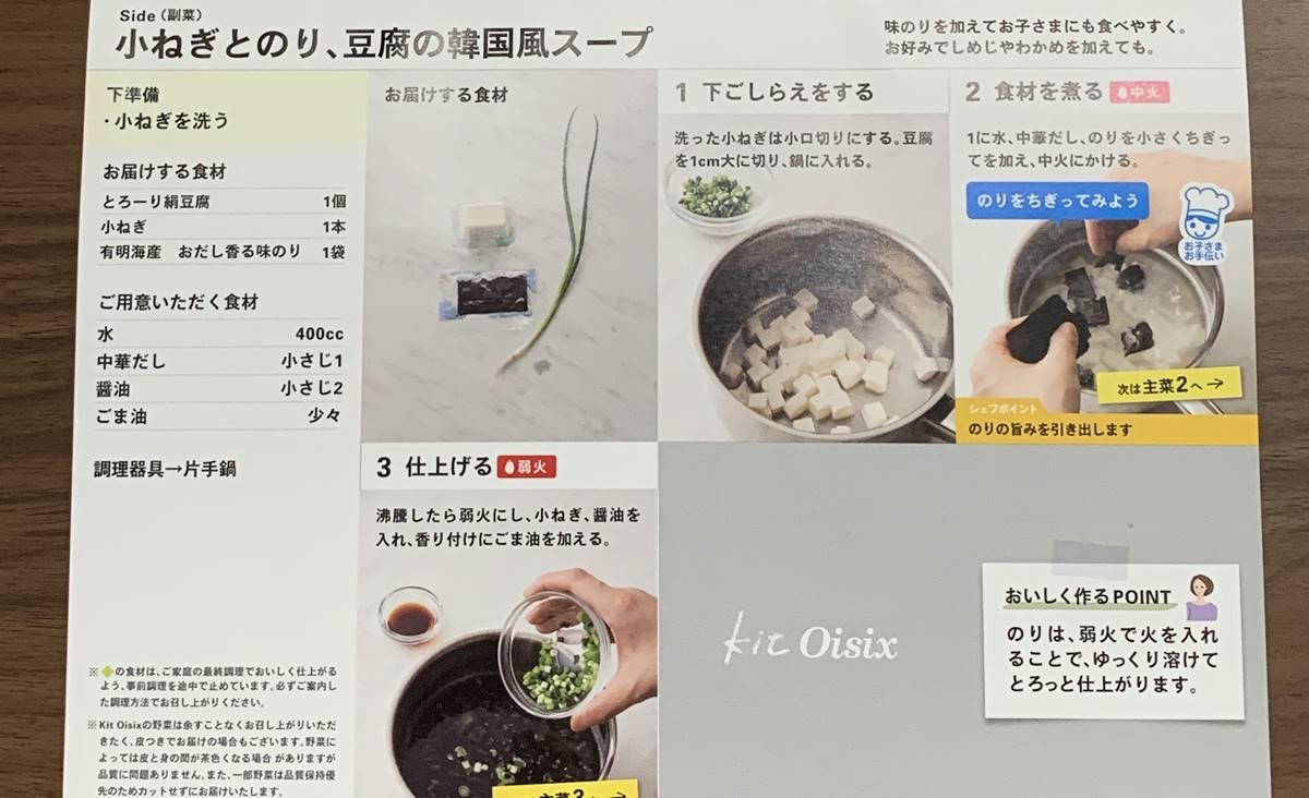 韓国風スープのレシピ