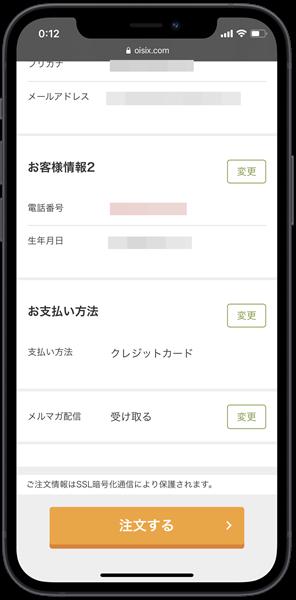「注文する」のボタン