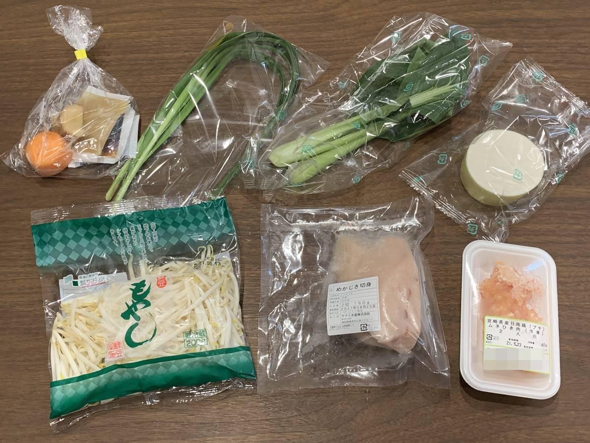 ヨシケイの2人前の食材
