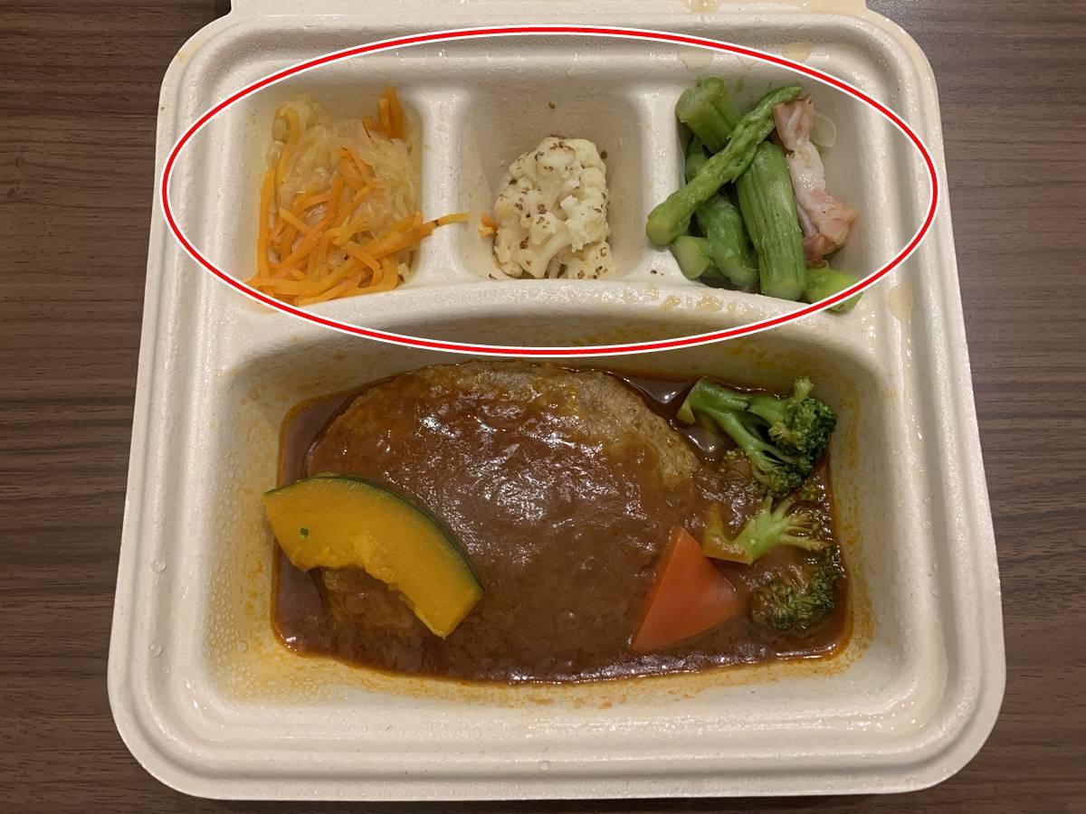 「ハンバーグと温野菜のデミ」の野菜