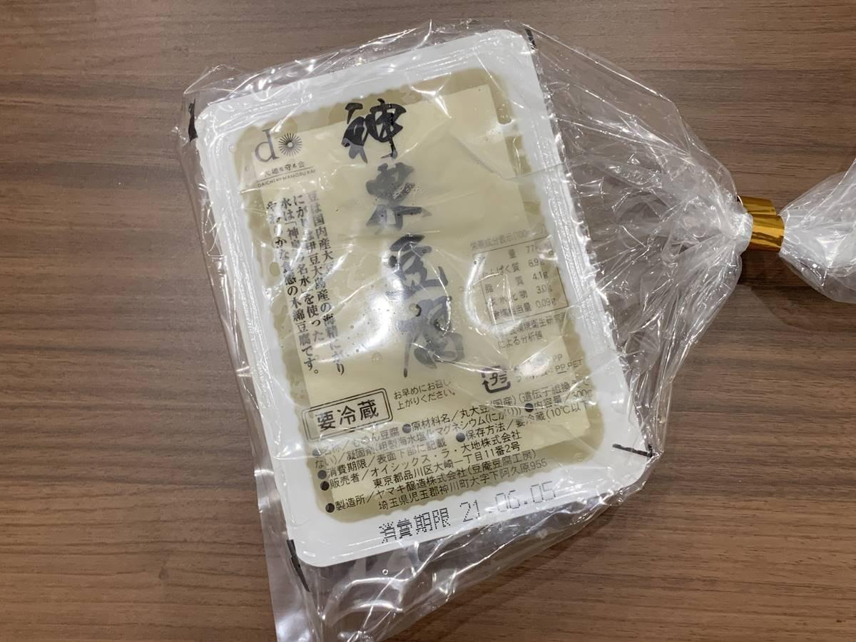豆腐の包装