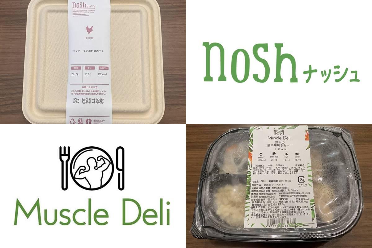 ダイエットするならnosh(ナッシュ)・マッスルデリどっちがおすすめ?