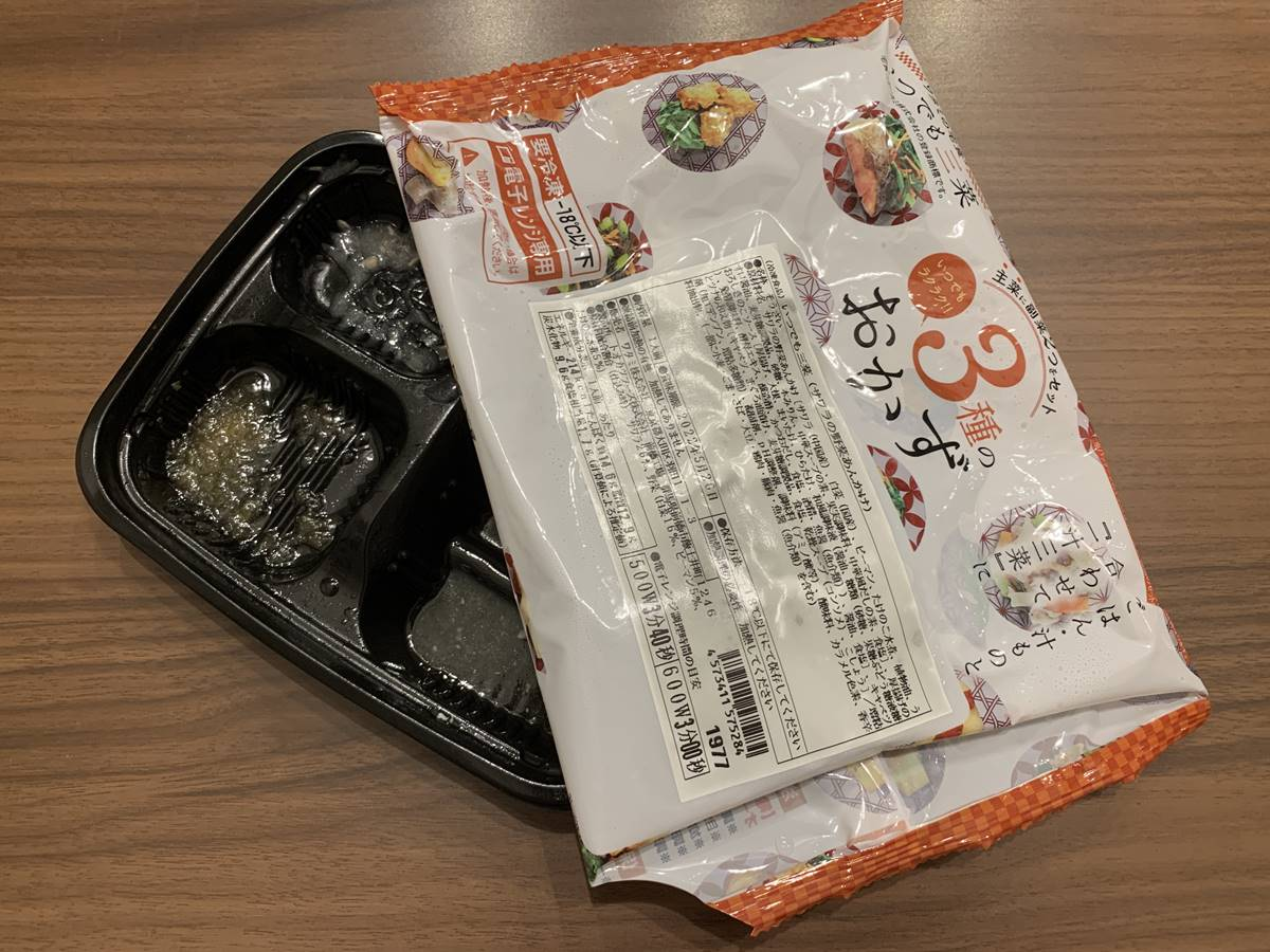 ゴミは個包装の袋と弁当容器のみ