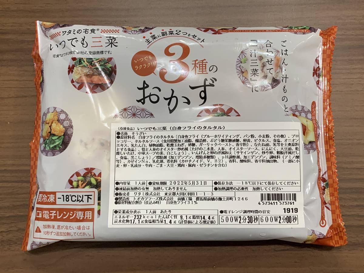 ワタミの宅食ダイレクトの個包装
