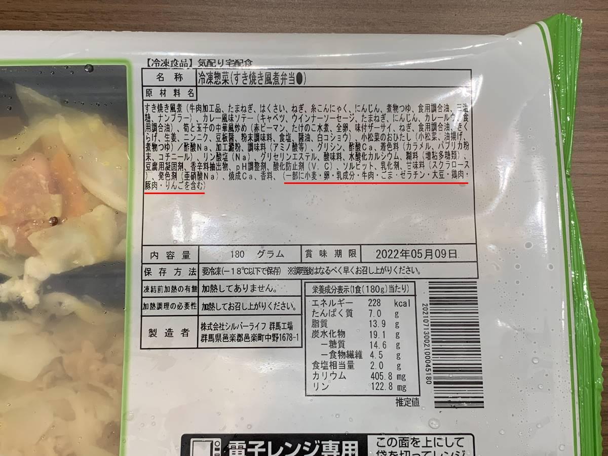 まごころケア食の特定原材料表示