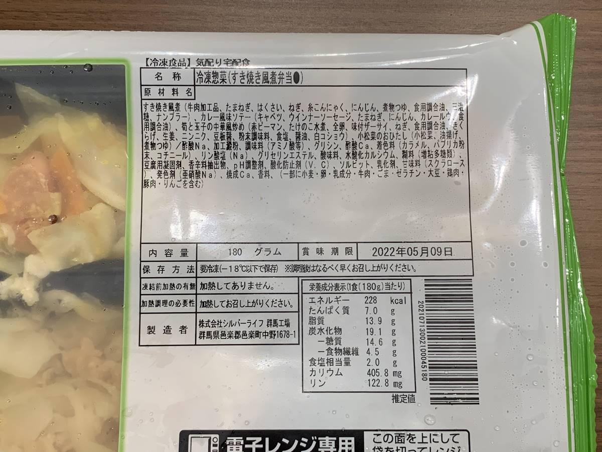 「すき焼き風煮」の食品添加物