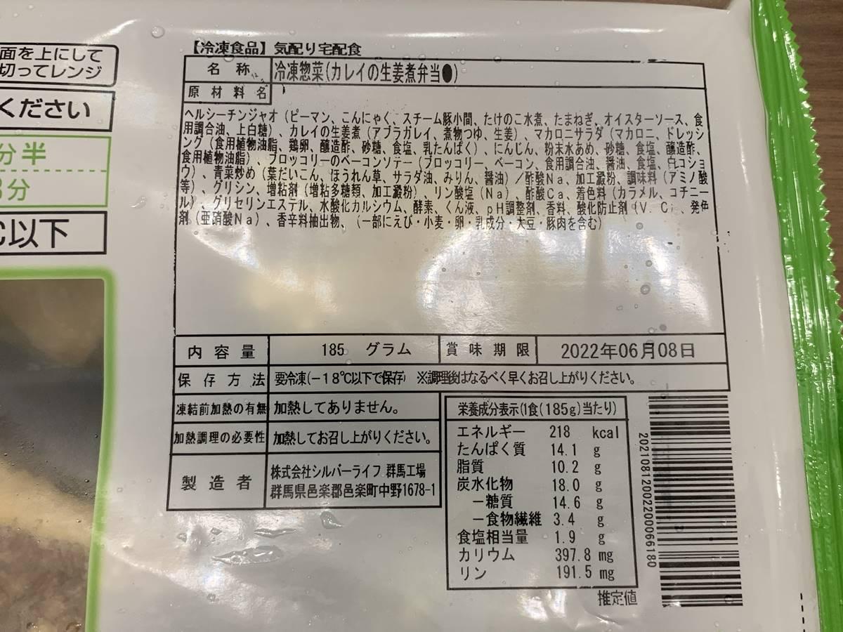 「カレイの生姜煮」の食品添加物