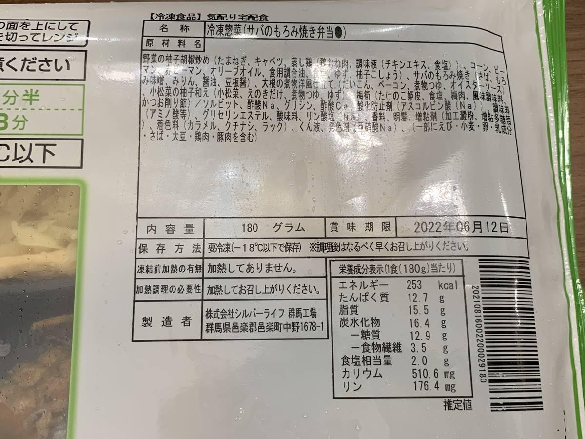 「サバのもろみ焼き」の食品添加物
