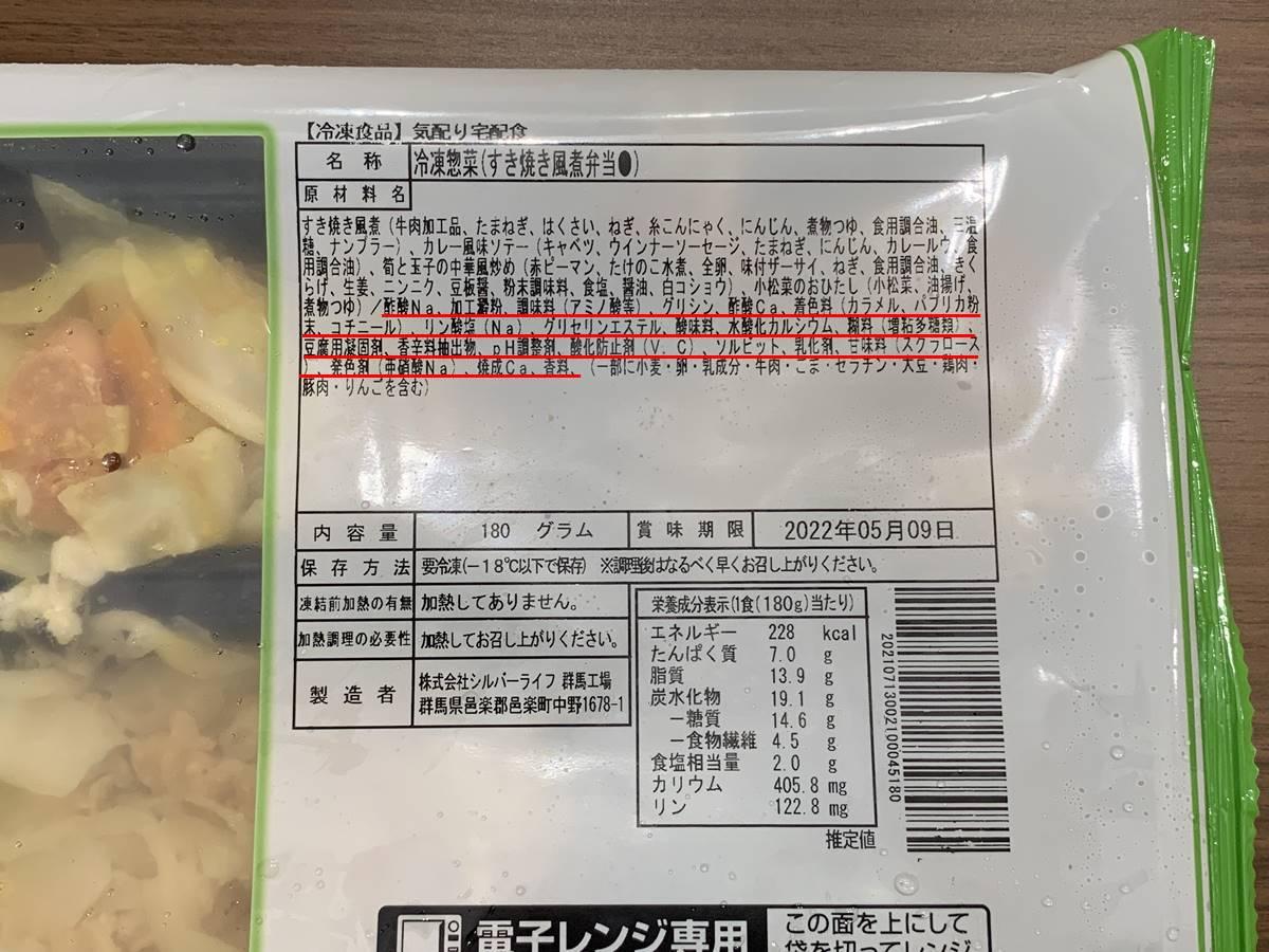 まごころケア食の食品添加物