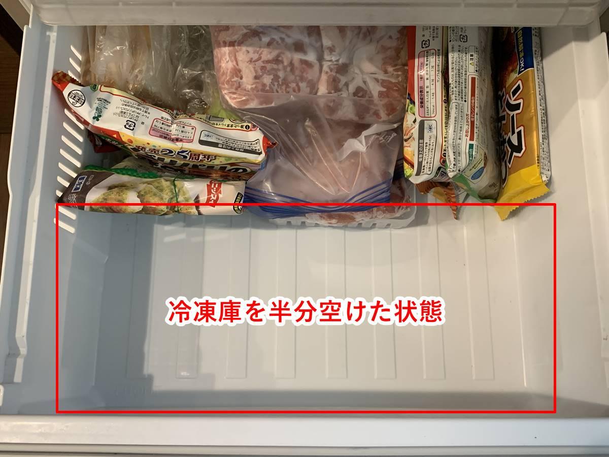 半分空けた冷凍庫