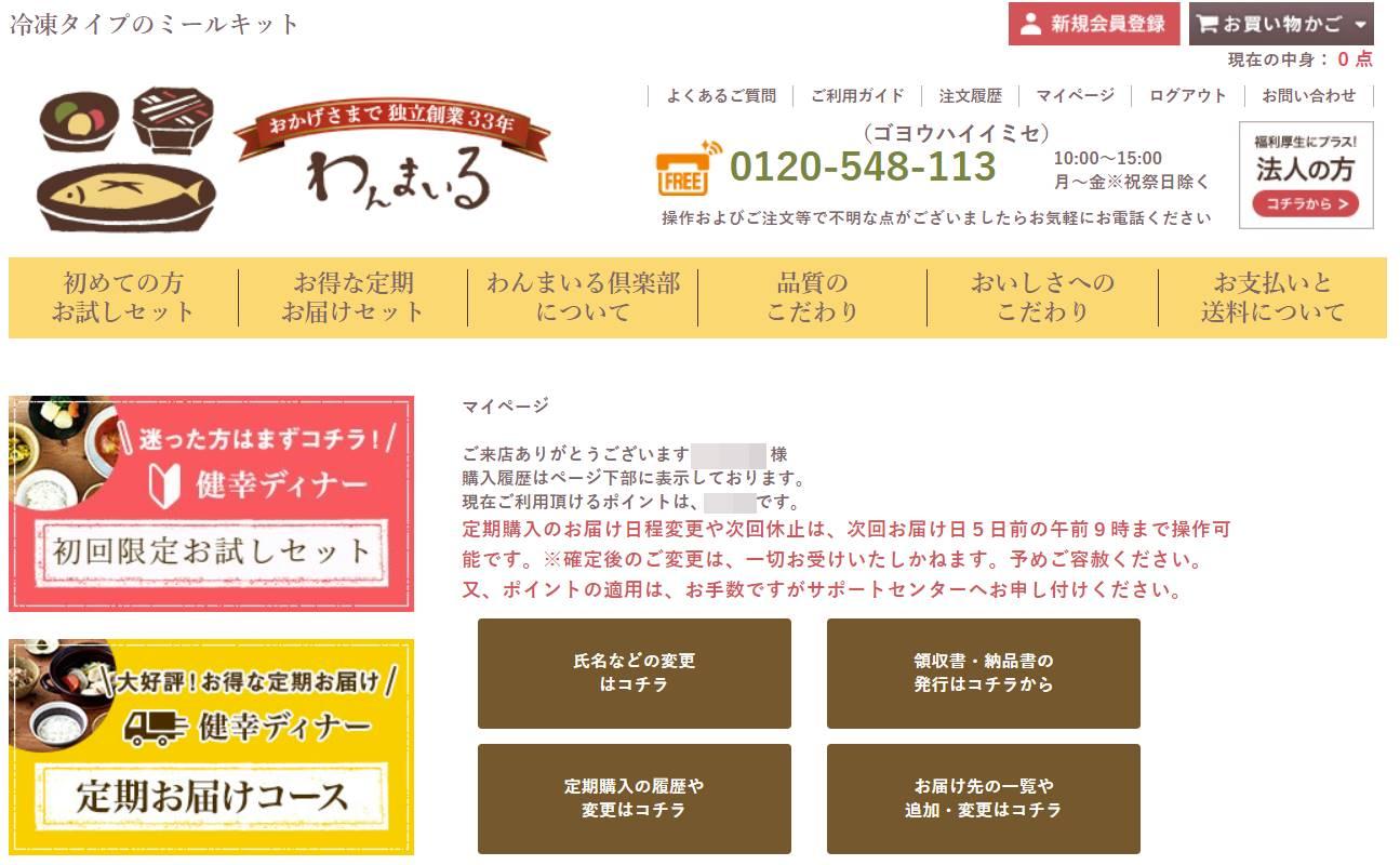 Web上のマイページ