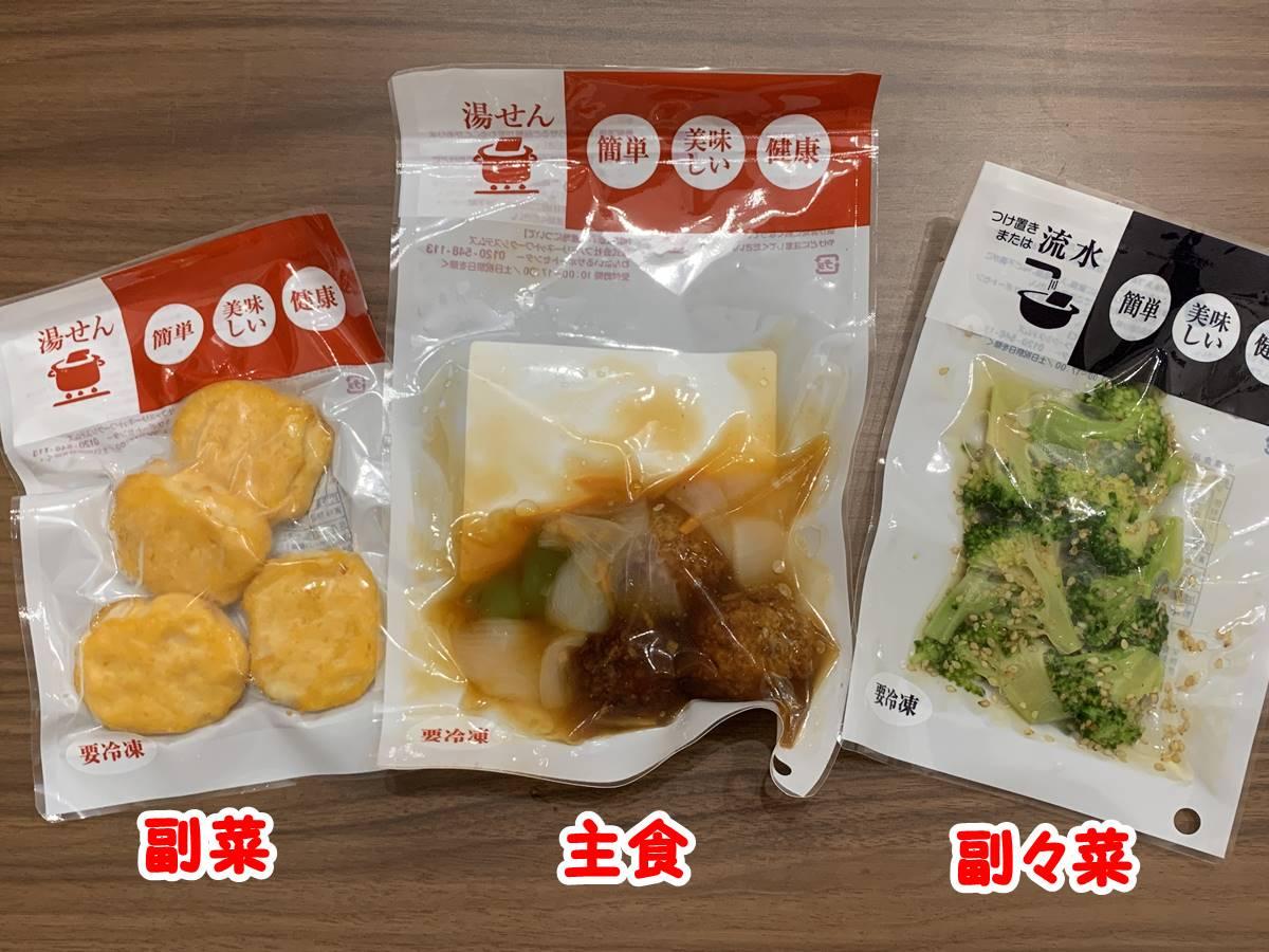 健幸ディナーセットの主菜・副菜・副々菜