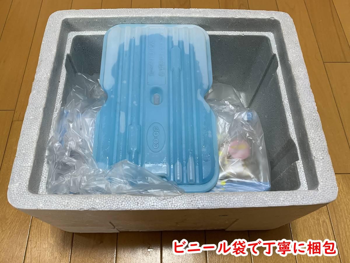 ビニール袋で梱包