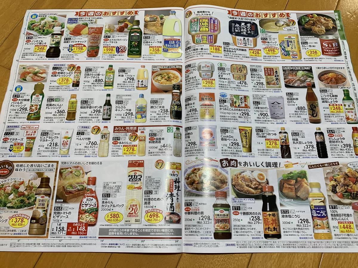 調味料のカタログ