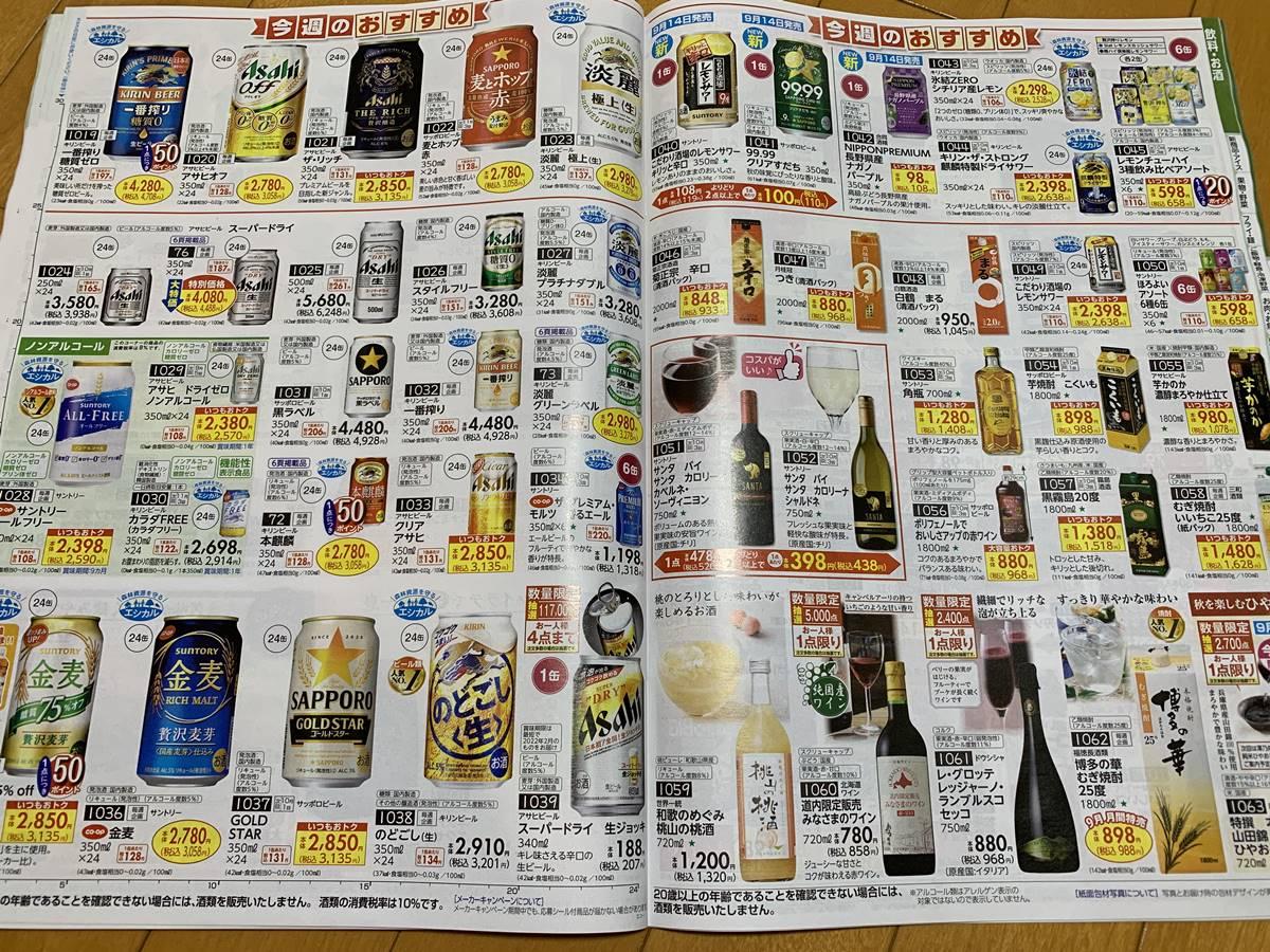 酒のカタログ