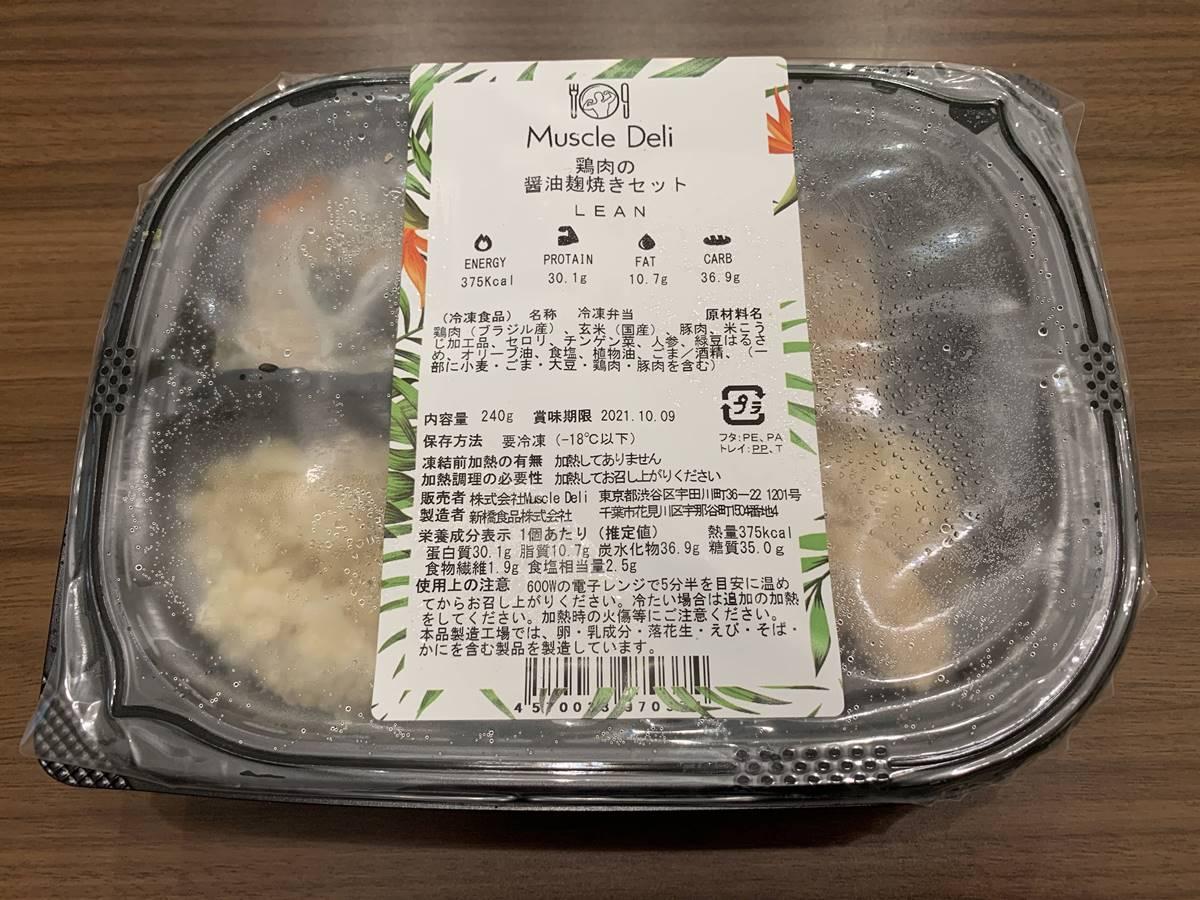 「鶏肉の醤油麹焼きセット」の添加物