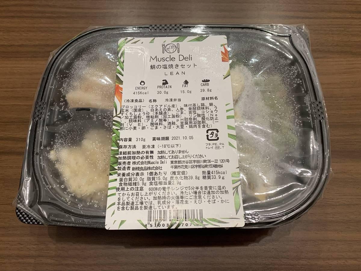 「鯖の塩焼きセット」の添加物