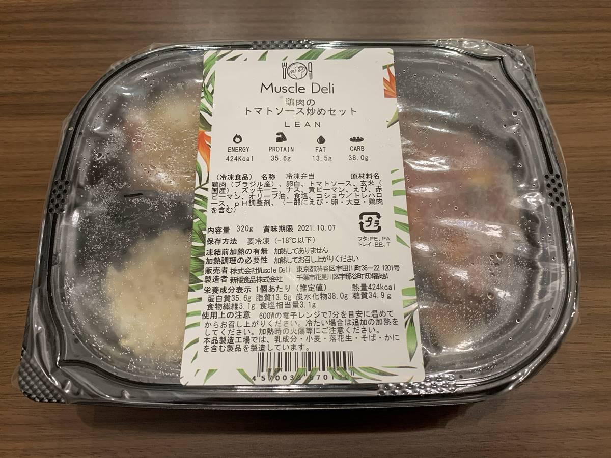 「鶏肉のトマトソース炒めセット」の添加物