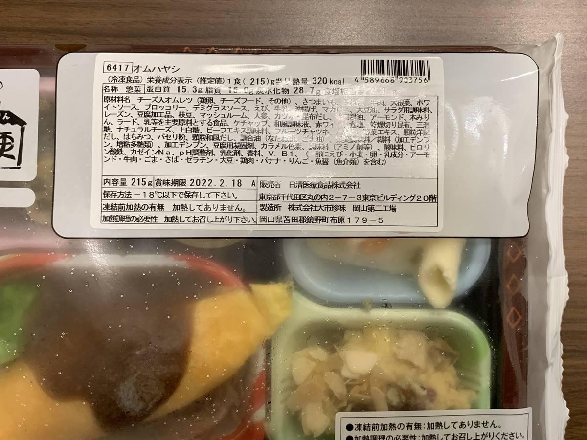 「オムハヤシ」の食品添加物