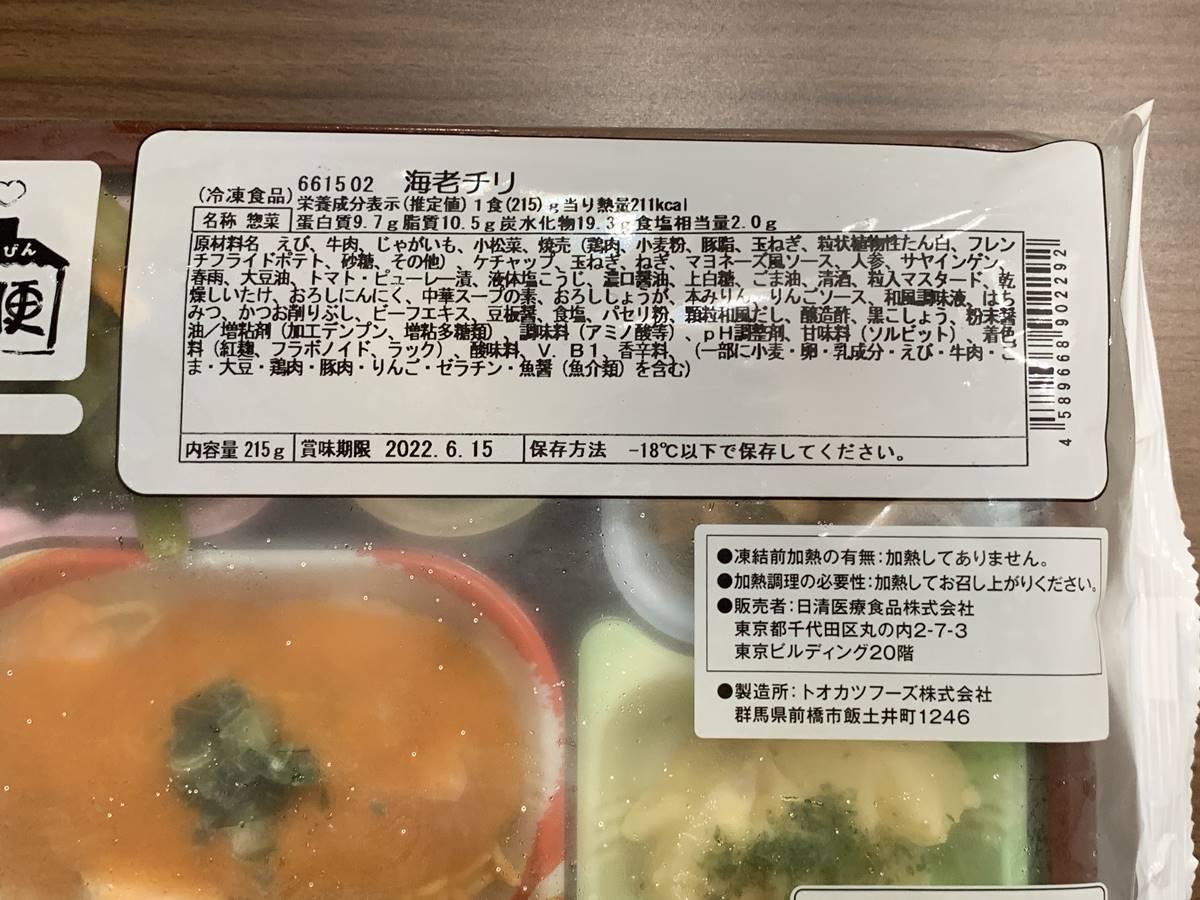 「海老チリ」の食品添加物