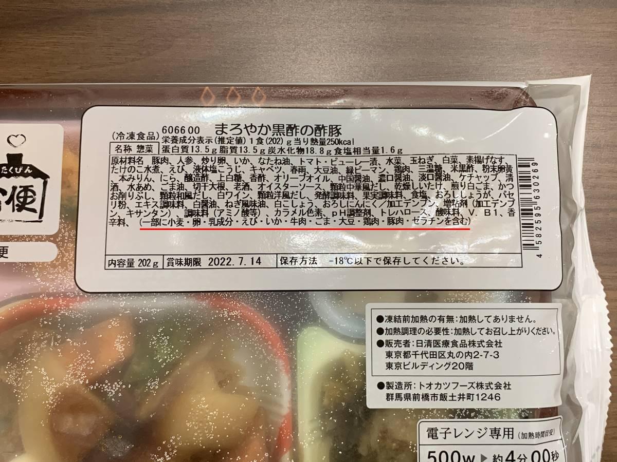 食宅便の冷凍弁当のアレルギー成分