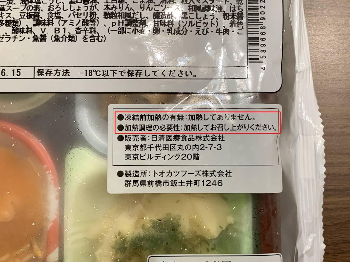食宅便の冷凍弁当の加熱表記