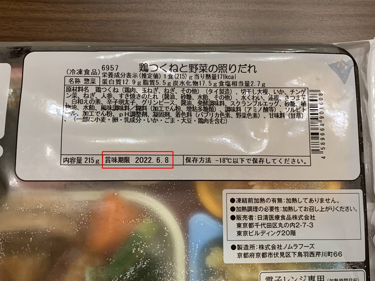 冷凍弁当の賞味期限