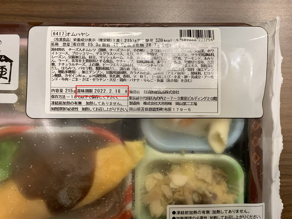 「オムハヤシ」の賞味期限