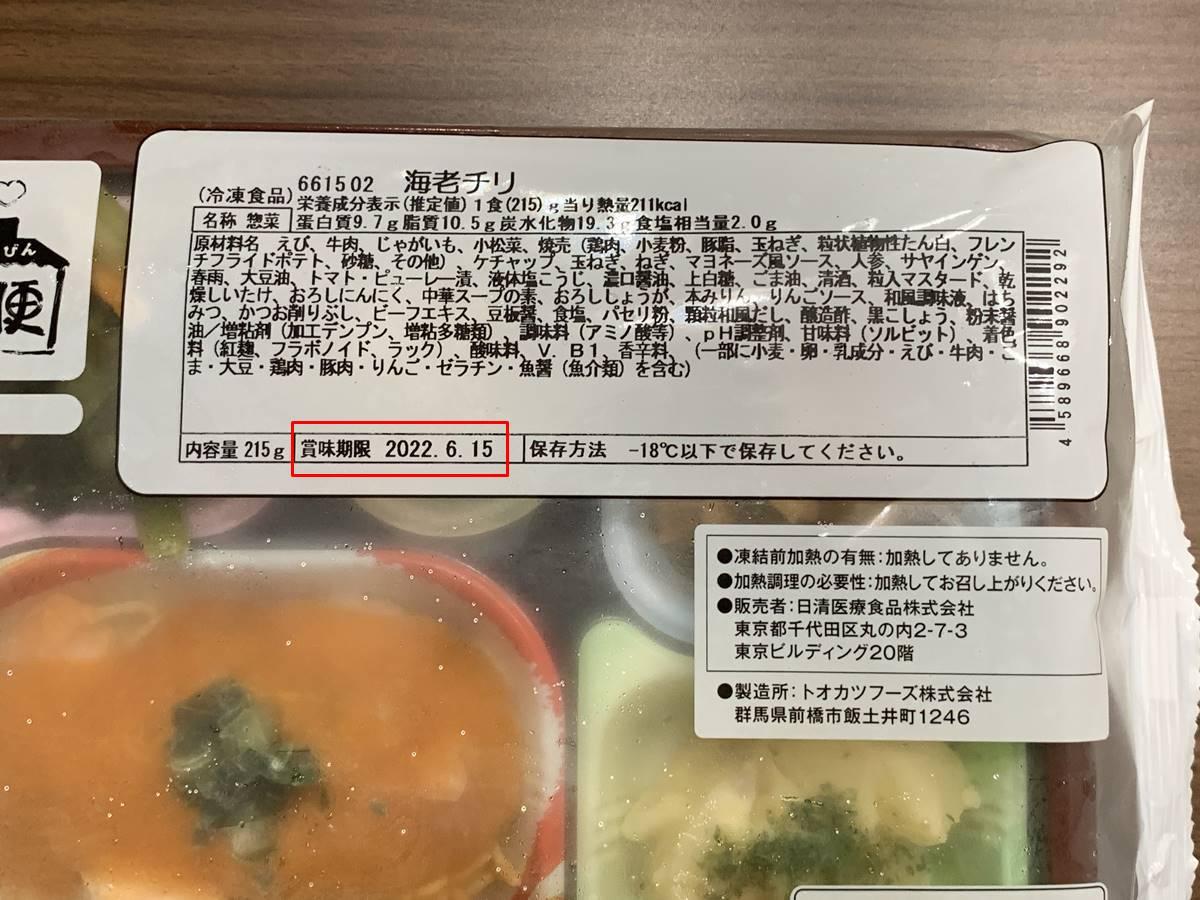 「海老チリ」の賞味期限