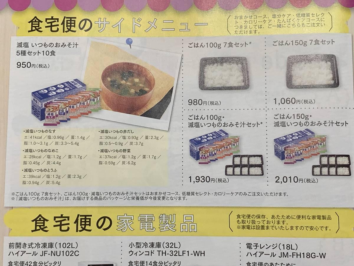 白ご飯・お味噌汁の料金