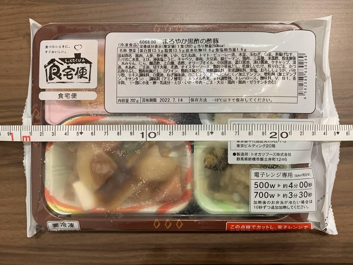 食宅便の容器サイズ