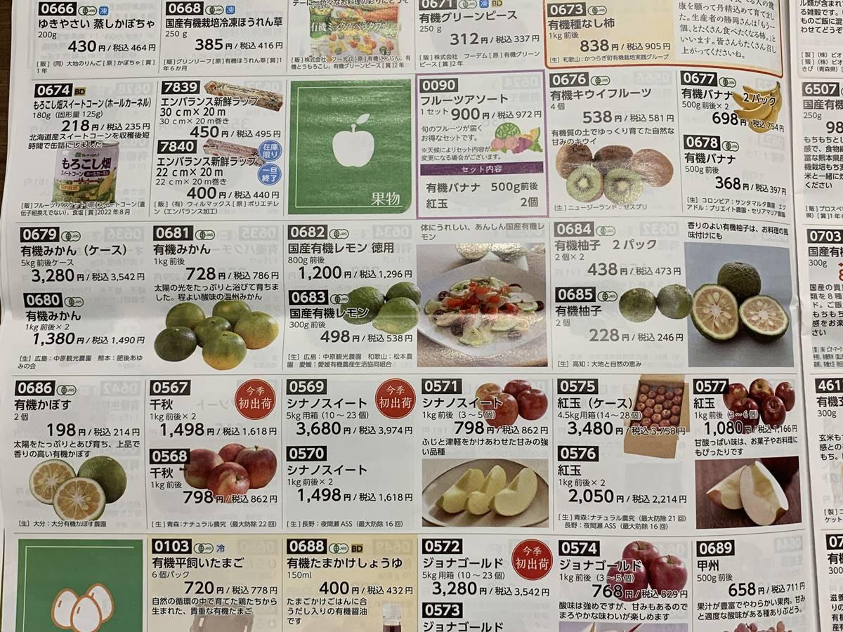 果物のカタログ