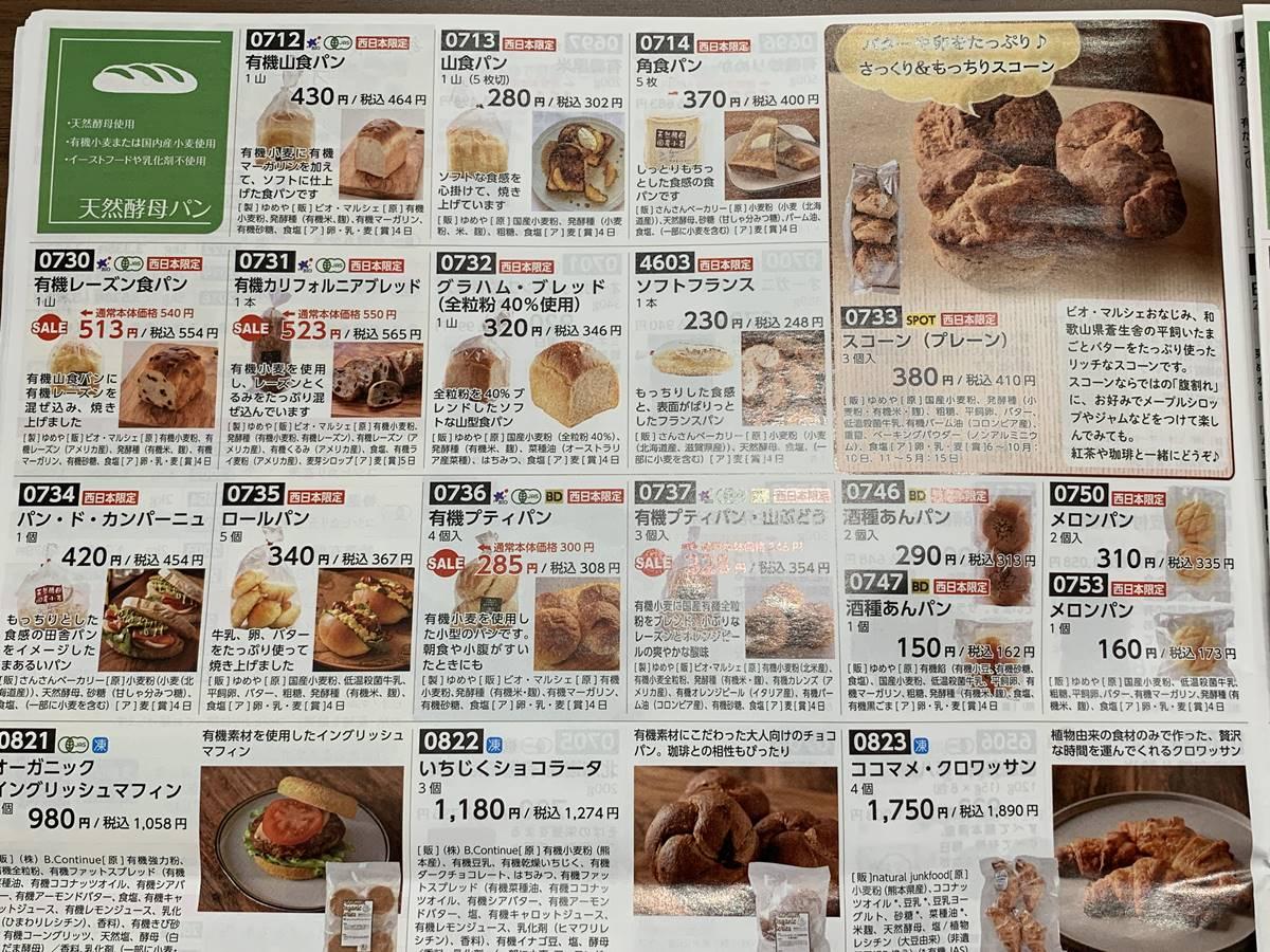 天然酵母パンのカタログ