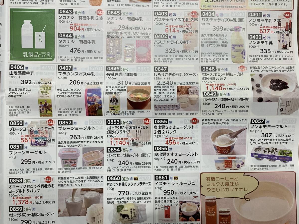 乳製品・豆乳のカタログ