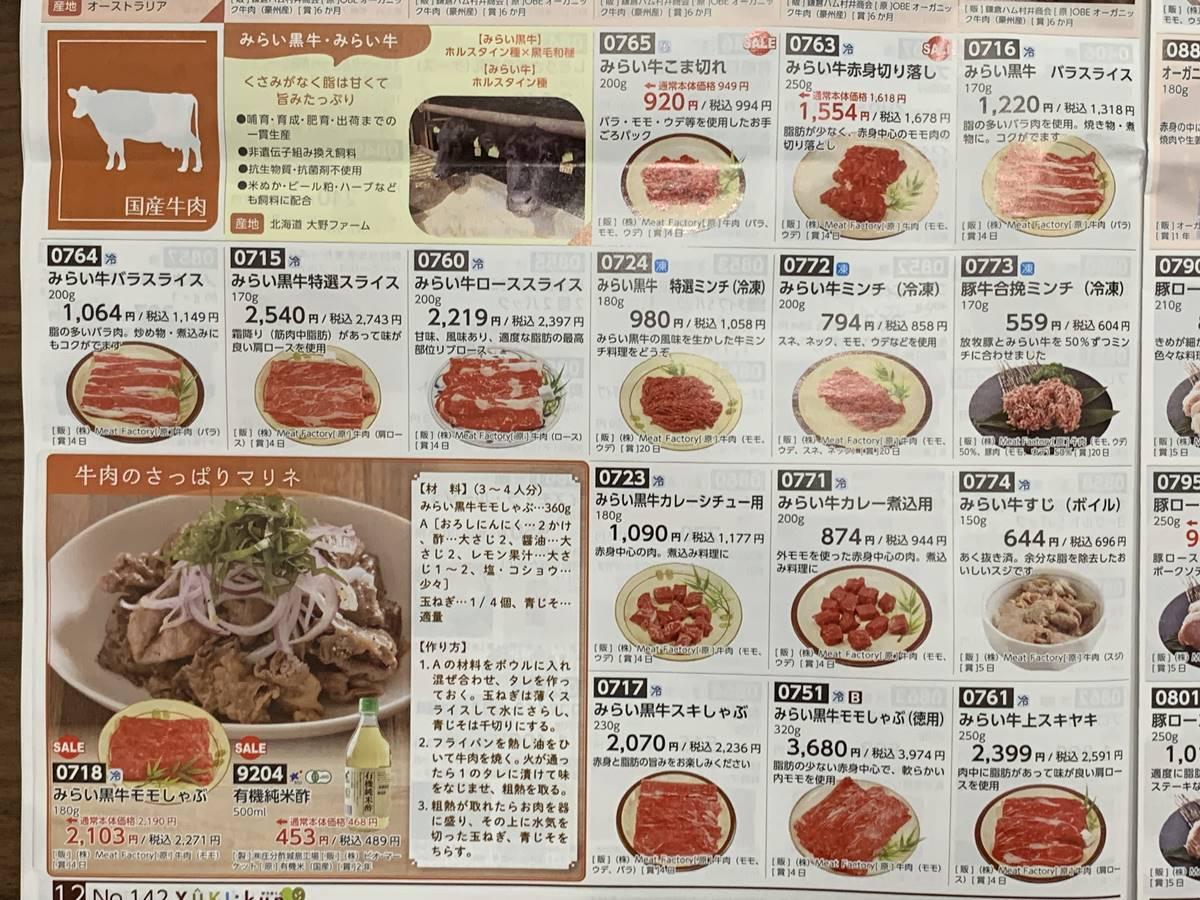 国産牛肉のカタログ