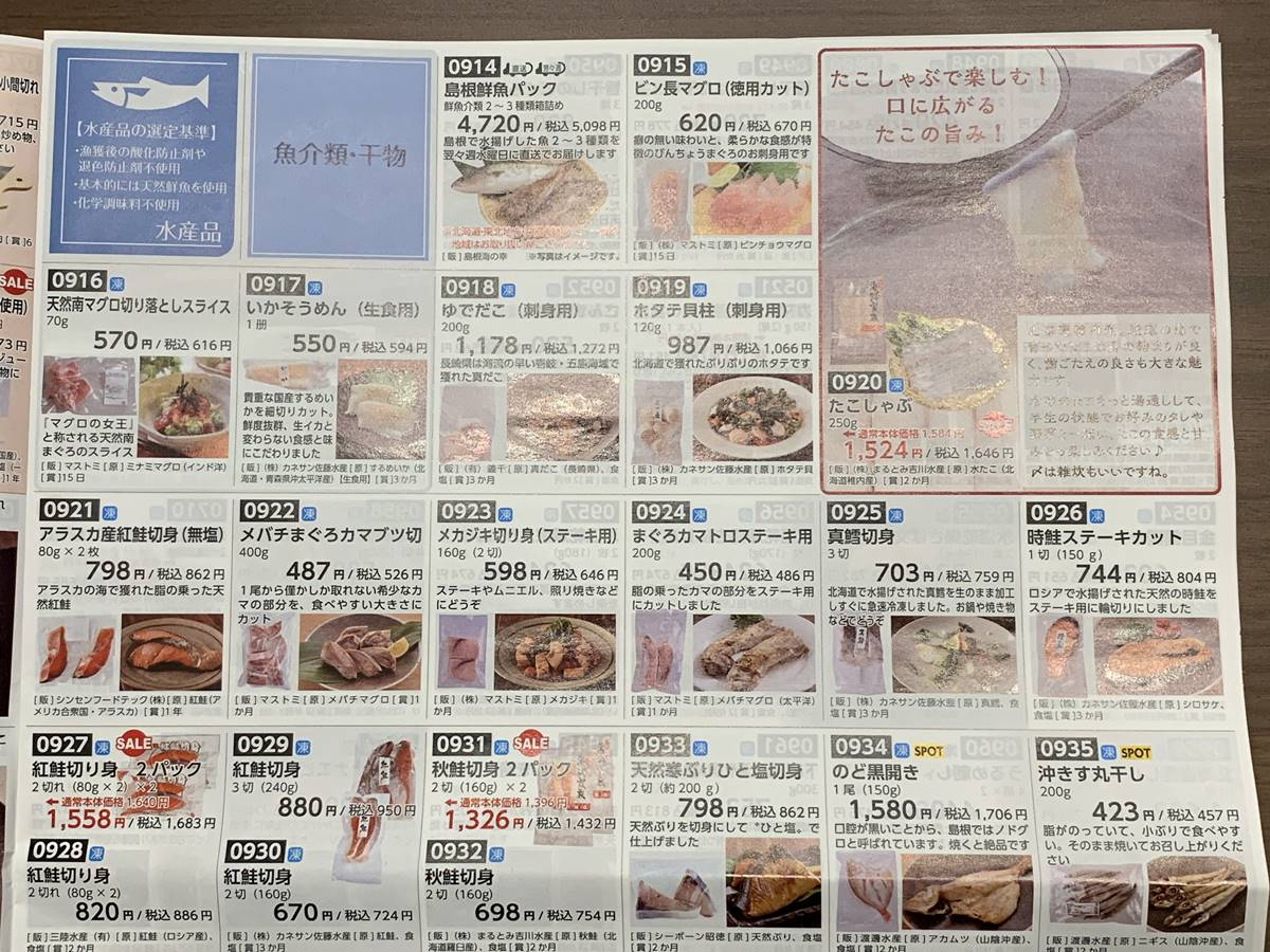 魚介類・干物のカタログ