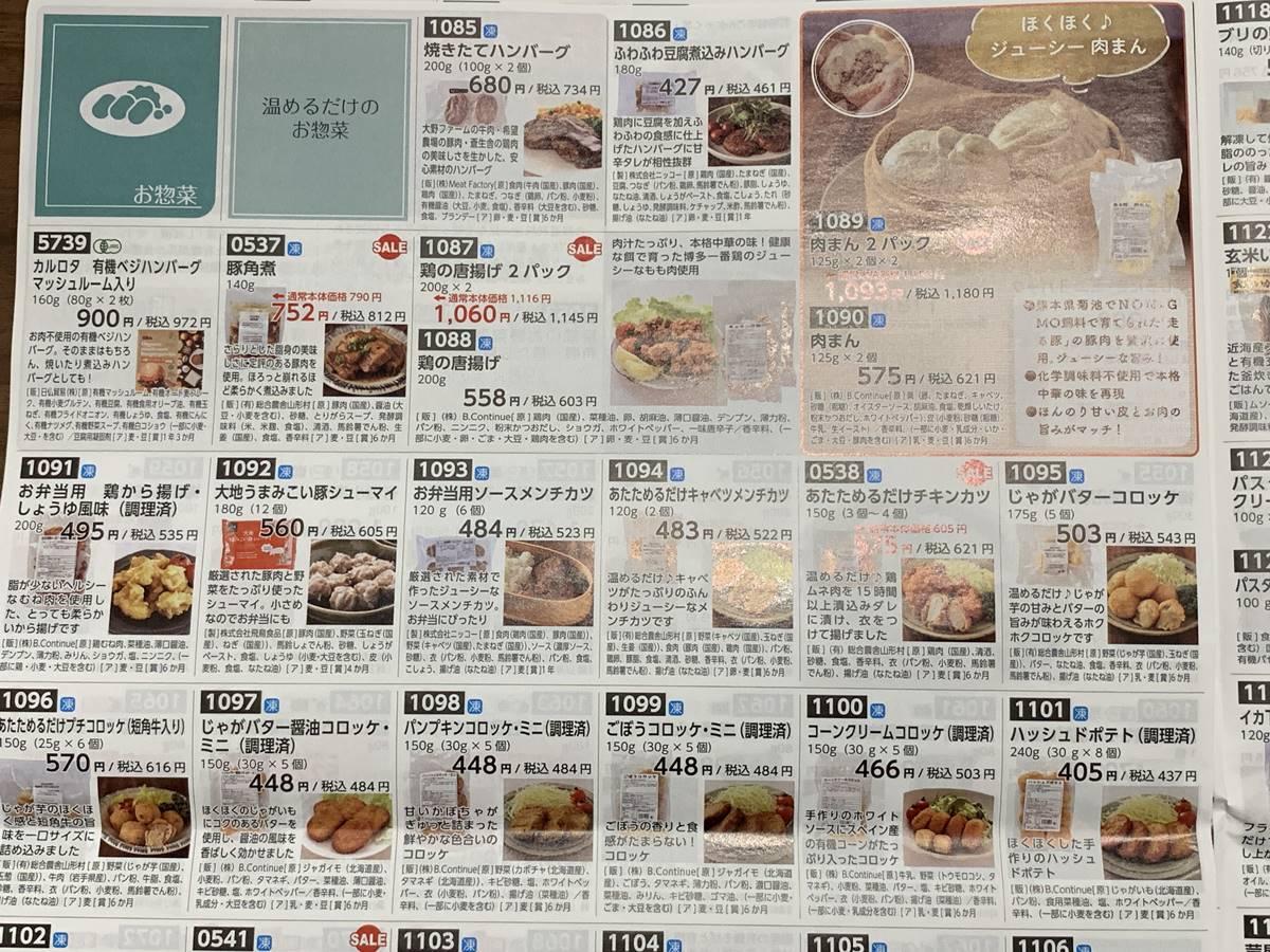 お惣菜のカタログ