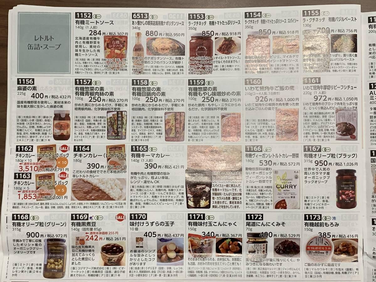 レトルト・缶詰・スープのカタログ
