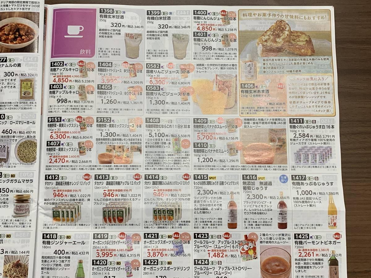 飲料のカタログ